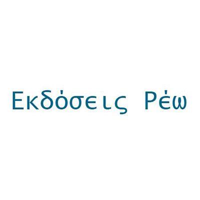 ekdoseis_reoD0C33591-312A-736E-5F63-3D16DEA50670.jpg